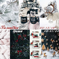 задание декабря