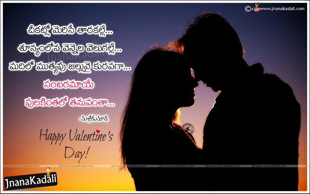love quotes in telugu, romantic love quotes in telugu, telugu love, love telugu wallpapers