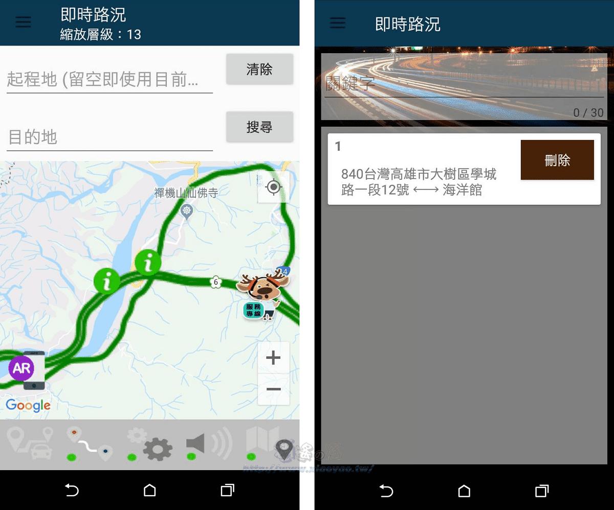 「幸福公路」政府官方版路況資訊 App