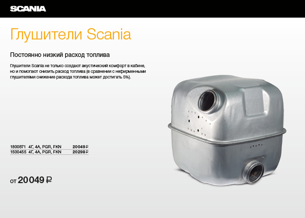 Konstantin Stupak: Scania Part Brochure
