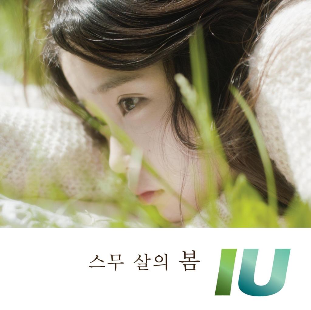 貝瑞看韓國: [K-Pop] 20歲的春天(스무 살의 봄):IU(아이유) - 一天結束(하루 끝) 歌詞/翻譯