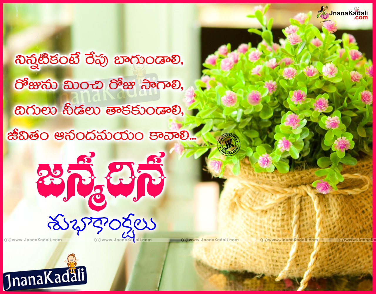 Fine Best Birthday Wishes Greetings With Quotes In Telugu Jnana Personalised Birthday Cards Veneteletsinfo