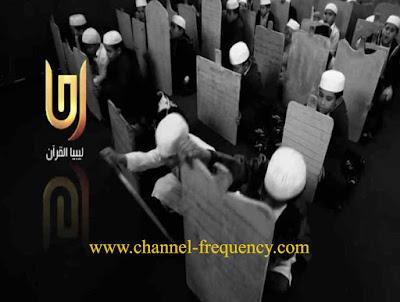 تردد قناة ليبيا القرآن على النايل سات 2018/2019