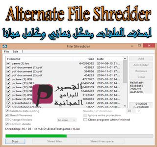 Alternate File Shredder