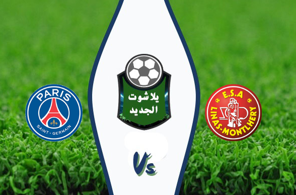 نتيجة مباراة باريس سان جيرمان ولينا مونتليري اليوم بتاريخ 2020/01/05 كأس فرنسا