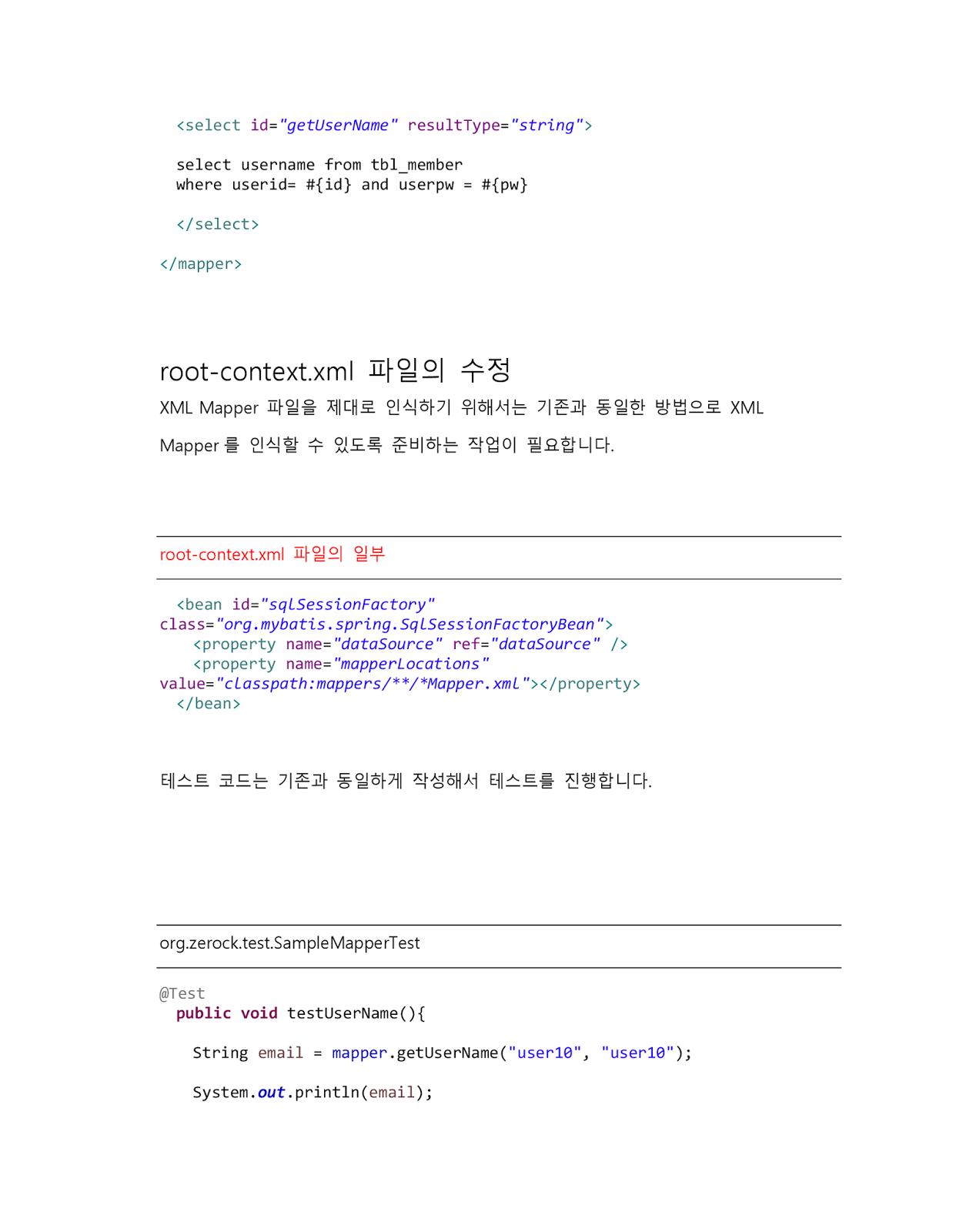 Zerockcode's Note: MyBatis에서 Mapper인터페이스를 활용하기