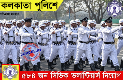Kolkata Police Recruitment of Civic Volunteers