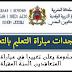 رئيس الحكومة يعلن تغييرا في مباراة الأساتذة المتعاقدين السنة المقبلة
