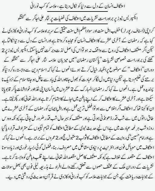 ihtikhaaf spiritual retreat ramadaan pakistan special program allama kaukab noorani okarvi