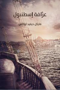رواية عرافة اسطنبول pdf - مايكل ديفيد لوكاس