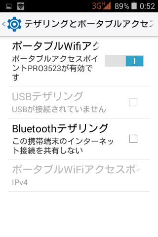 【Polaroid pigu】デュアルSIMを試す 14