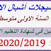 تسجيلات اشبال الامة للسنة الاولى متوسط 2020/2019