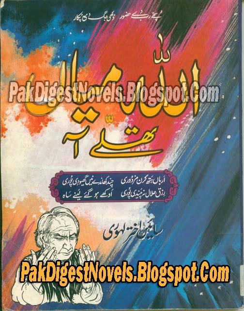 Allah Mian Thalay Aa Book By Sain Akhtar Lahwri Pdf Free Download