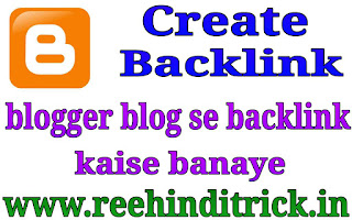 Blogger blog se backlink kaise banaye, Comment your link blogger blog 1