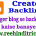 Blogger blog se backlink kaise banaye, Comment your link blogger blog