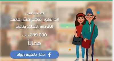 مواقع عربية مجانيه للكورسات الاونلاين