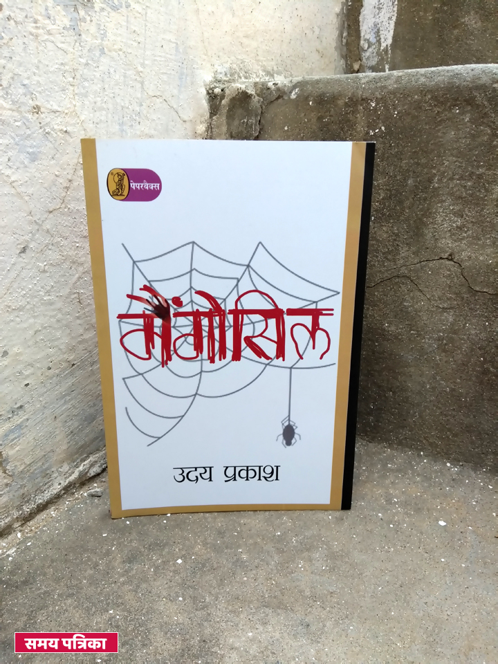 book-review-mangosil-uday-prakash