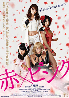 Girl's Blood Aka x Pinku Directors Cut (2014) [18+] [NOSUB]