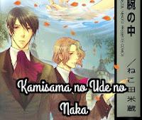 Kamisama no Ude no Naka