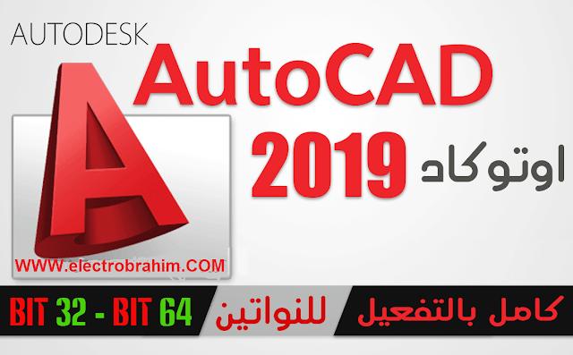 تخميل آخر اصدار من برنامج الاوتوكاد الشهير Autodesk AutoCAD 2019.0.1