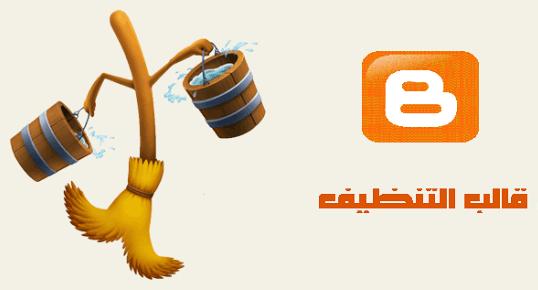 قالب التنظيف مدونة blogger+محول الاكواد