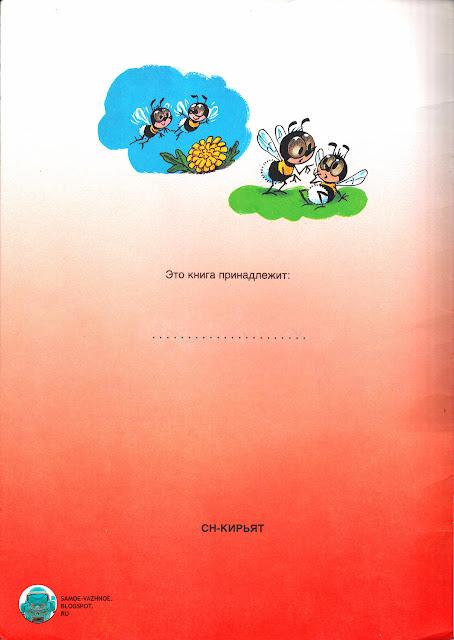 Детские книги СССР список советские старые из детства. Уско Лаукканен Шмель Труша.