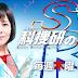 日劇 科搜研之女18 線上看 劇情介紹 JP181018C list