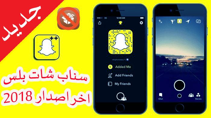 https://www.73abdel.com/2018/05/Download-Snapchat-plus-SCothman2018-iphone.html