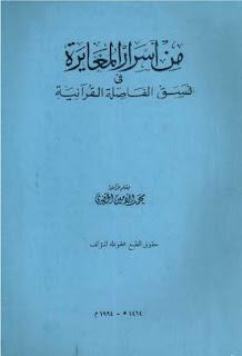 حمل كتاب من أسرار المغايرة في نسق الفاصلة القرآنية - محمد الأمين الخضري