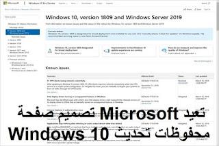 تعيد Microsoft تصميم صفحة محفوظات تحديث Windows 10
