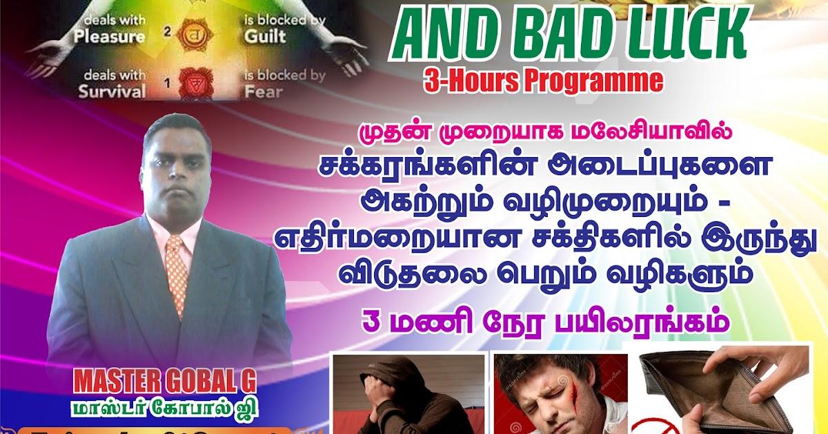 G&M MIND DYNAMIC : USING BHOGAR SIDDAR WAY HOW TO REMOVE