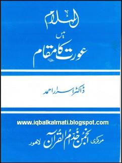 Islam Me Aurat Ka Maqam Dr. Israr Ahmed PDF