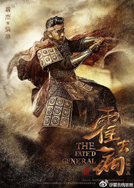 Kang Jie The Fated General