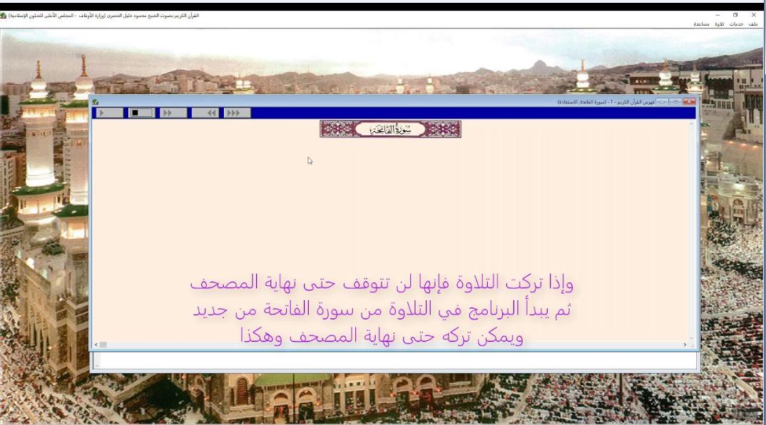 تحميل برنامج المصحف الشريف بصوت الشيخ محمود خليل الحصري