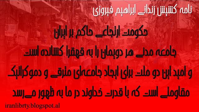 کشیش زندانی ابراهیم فیروزی در نامهای از زندان گوهردشت به جرج صبرا ضمن ابراز همدردی با وی و مردم سوریه حمایتخود را از مردم سوریه اعلام کرد