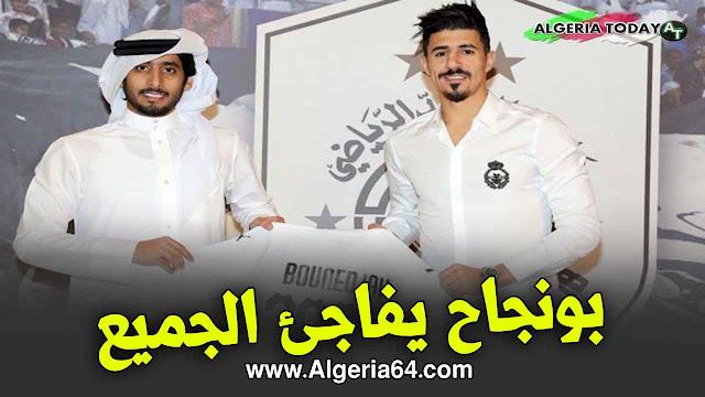 بونجاح يفاجئ جمهوره بتمديد عقده مع نادي السد القطري