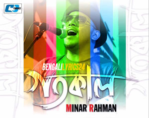 Gotokal - Minar Rahman, MP3 Song