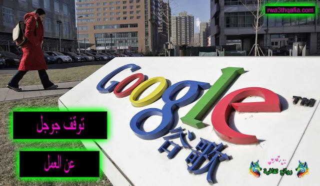 ماذا يحدث إذا توقف جوجل عن العمل لمدة نصف ساعة متواصلة ماذا سيحدث تعرف عليها لان مهم !!؟
