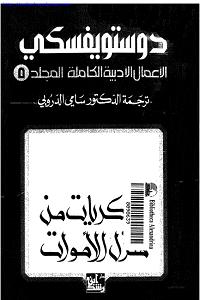 الأعمال الأدبية الكاملة المجلد الخامس لـ فيودور دوستويفسكي