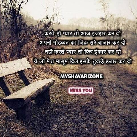 Best Love Shayari Zone Image Pic Shayari in Hindi