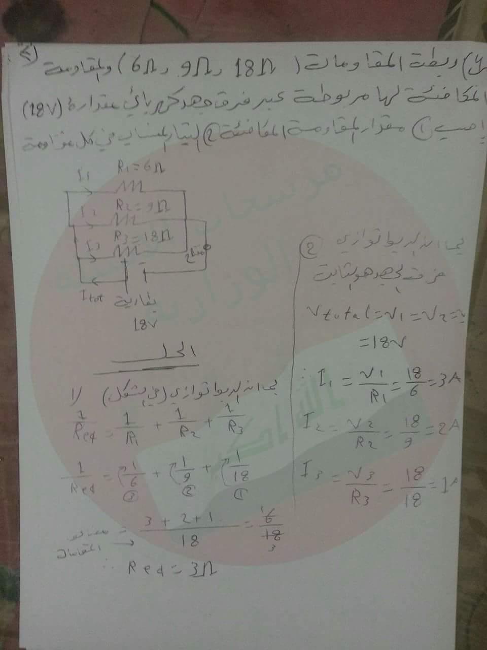 مرشحات مهمة مادة الفيزياء للصف الثالث متوسط مع الحلول 2018  - صفحة 3 FB_IMG_1465853937795
