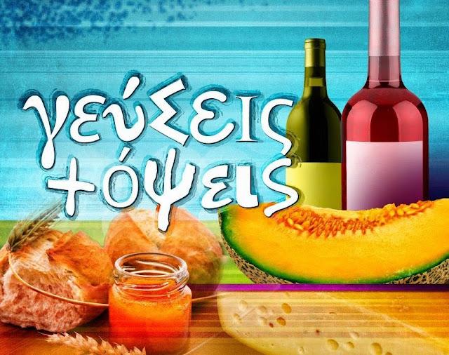 Ερχεται το 6ο Φεστιβάλ «Πελοπόννησος: Γεύσεις και Όψεις» στο Πορτοχέλι