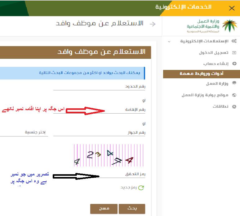 Saudi Iqama Check App Free Download – Icalliance