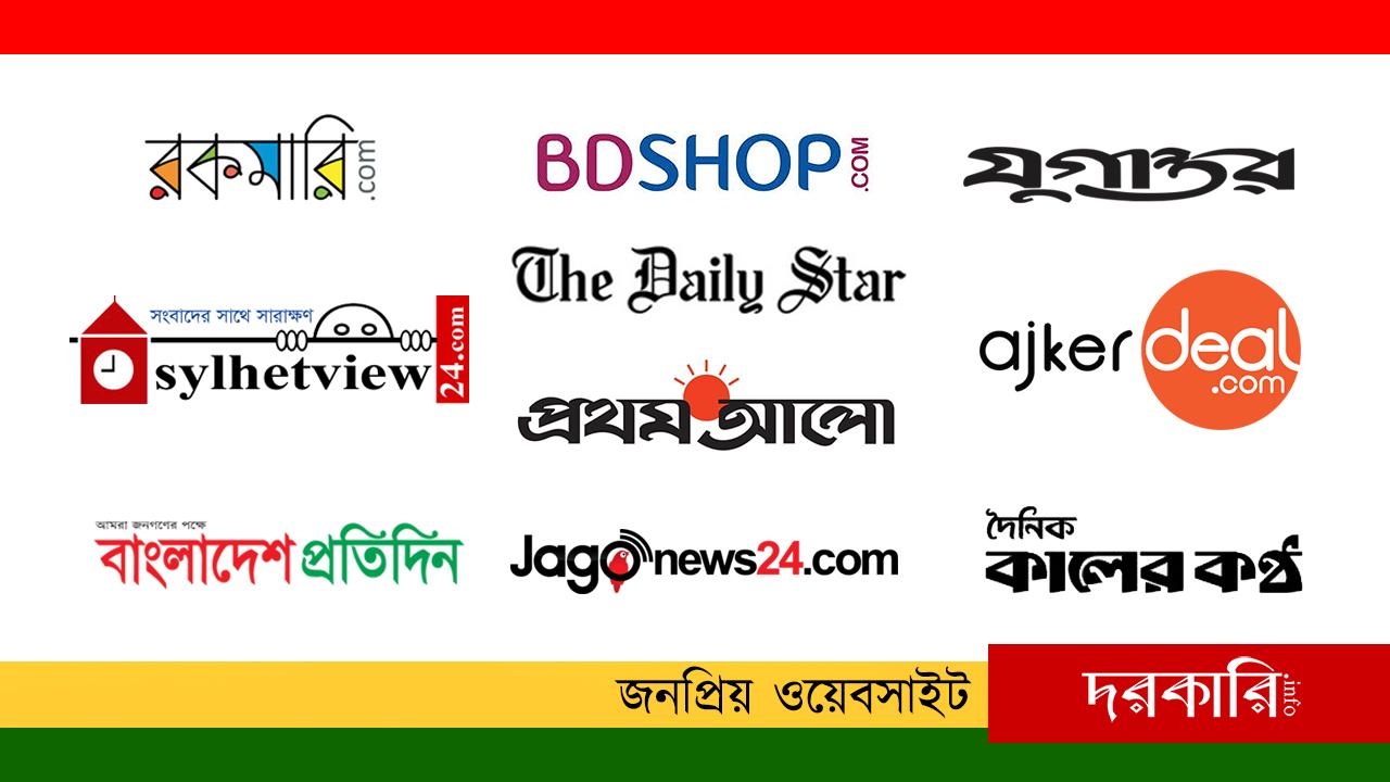 বাংলাদেশে সেরা ৫০ ওয়েবসাইট - Top websites in Bangladesh, bd pratidin, prothom alo, the daily star, jugantor, rokomari, bdshop, kalerkontho, jagonews24, ajker deal, sylhetview24, dorakri info png logo