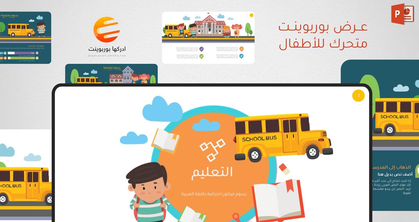 عرض بوربوينت عربي تعليمي للأطفال بحركات لطيفة