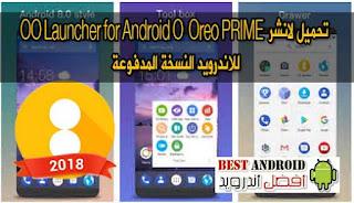 تحميل لانشر OO Launcher for Android O 8.0 Oreo PRIME للاندرويد مجاناً