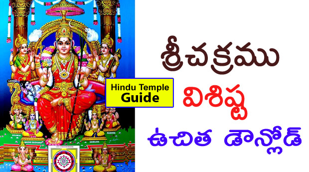 Sri Chakram PDF Telugu Book Download | Tirumala eBooks