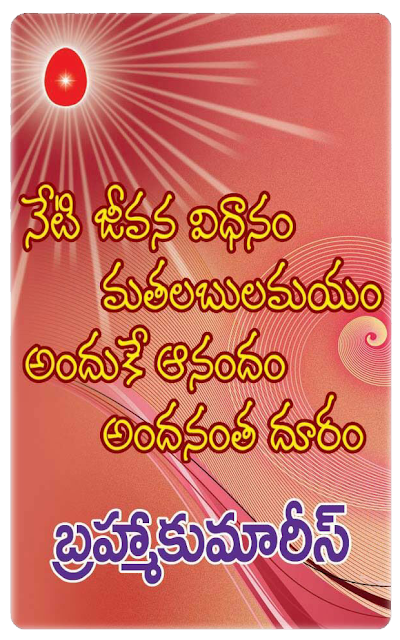 telugu-thoughts-for-daily-life
