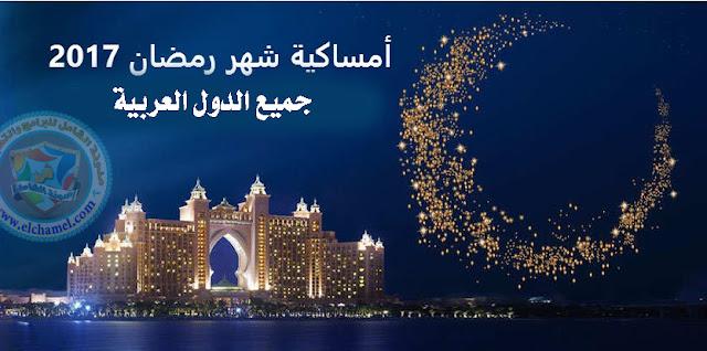 رزنامة امساكية رمضان 2017 | 1438 لجميع الدول العربية