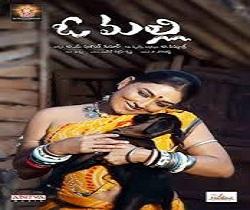 O Malli Telugu Full Movie | Ramya Sri (2016)